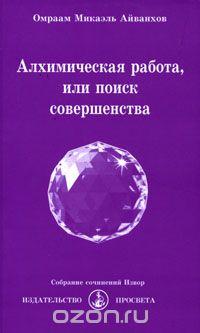 Омраам Микаэль Айванхов: Алхимическая работа, или Поиск совершенства