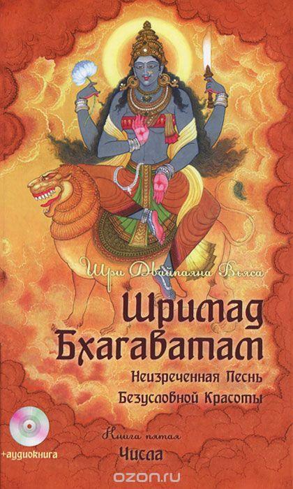 Шри Двайпаяна Вьяса: Шримад Бхагаватам. Книга 5. Числа (+ CD)