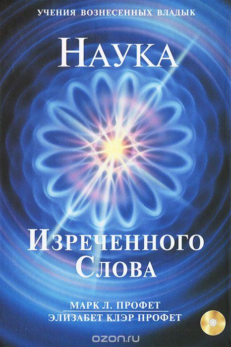 Марк Л. Профет: Наука Изреченного Слова (+ CD-ROM)