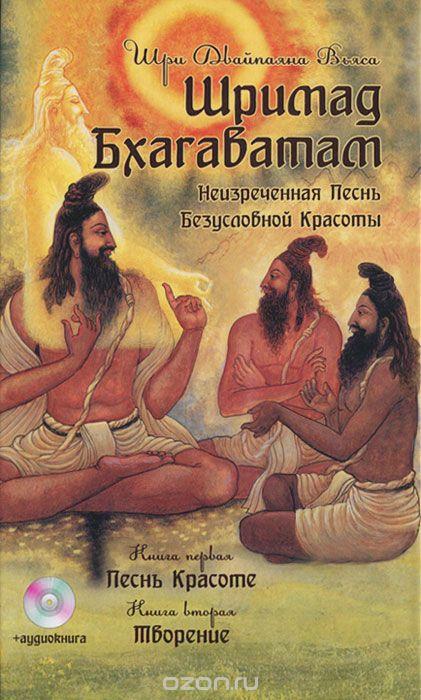 Шри Двайпаяна Вьяса: Шримад Бхагаватам. Книга 1. Песнь красоте. Книга 2. Творение (+ аудиокнига MP3)