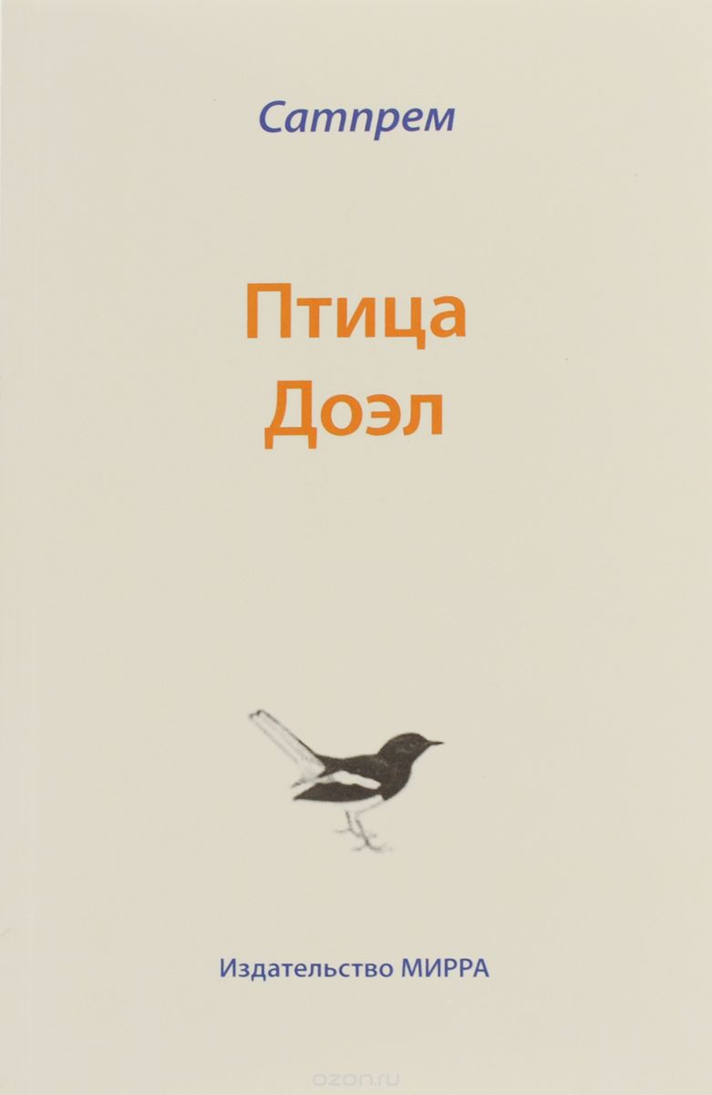 Сатпрем: Птица Доэл