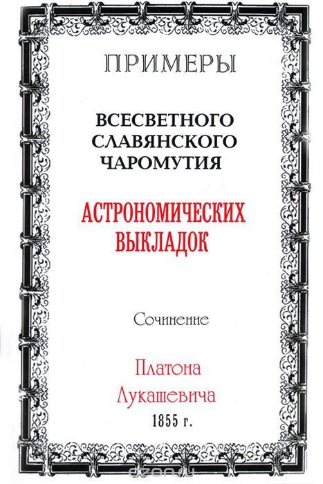 Платон Лукашевич: Примеры всесветного славянского чаромутия астрономических выкладок