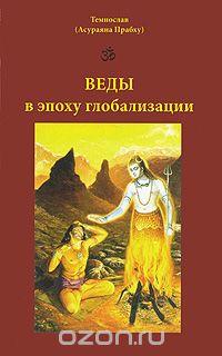 Темнослав (Асураяна Прабху): Веды в эпоху глобализации