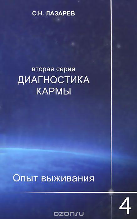 Сергей Лазарев: Диагностика кармы (вторая серия). Опыт выживания. Часть 4