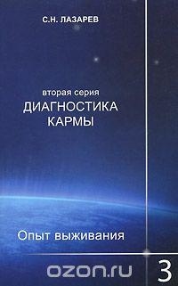 Сергей Лазарев: Диагностика кармы (вторая серия). Опыт выживания. Часть 3