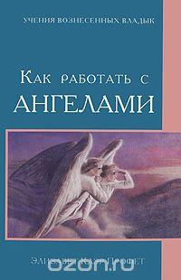 Элизабет Клэр Профет: Как работать с Ангелами