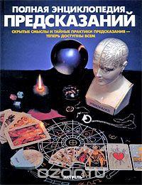 Майя Пилкингтон: Полная энциклопедия предсказаний. Скрытые смыслы и тайные практики предсказания - теперь доступны всем
