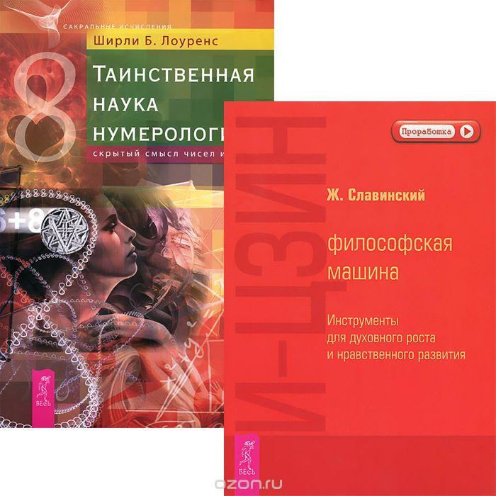 Ширли Б. Лоуренс: Таинственная наука нумерология. И-Цзын (комплект из 2 книг)