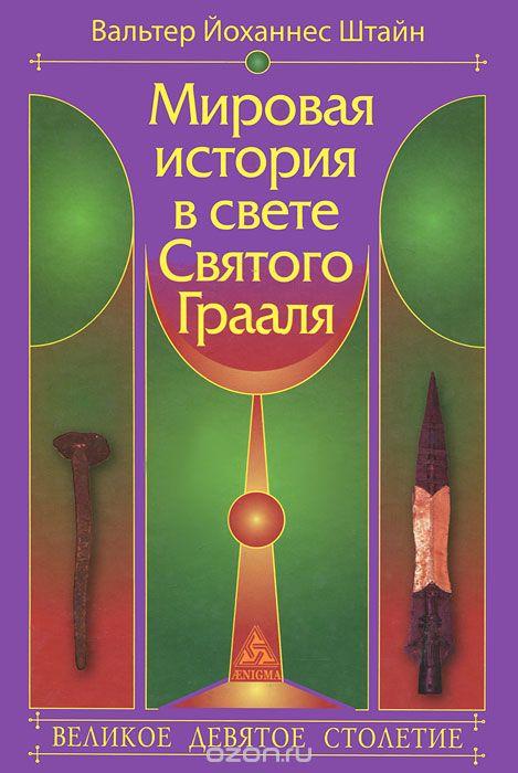 Вальтер Йоханнес Штайн: Мировая история в свете Святого Грааля. Великое девятое столетие