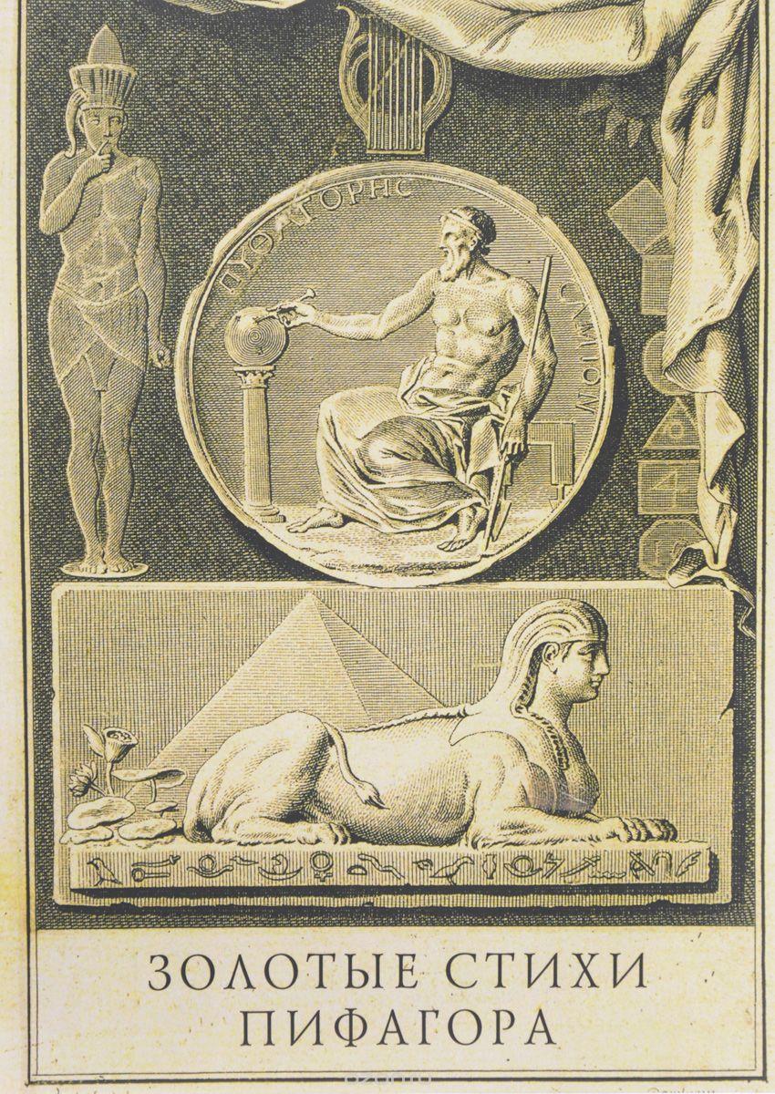 Золотые стихи Пифагора, объясненные и впервые переведенные в эвмолпических французских стихах, предваряемые рассуждением о сущности и форме поэзии у главных народов земли