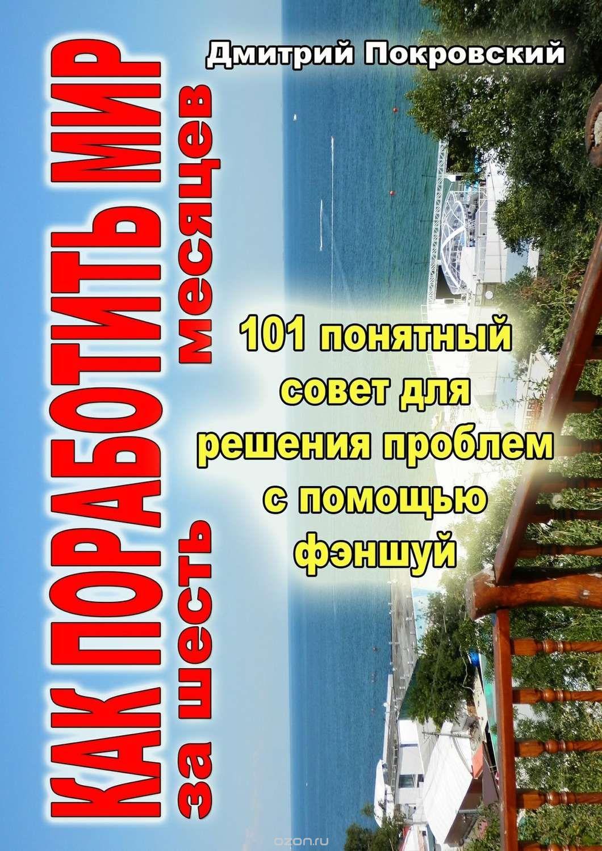 Покровский Дмитрий: Как поработить мир за 6 месяцев. 101 понятный совет для решения проблем при помощи фэншуй