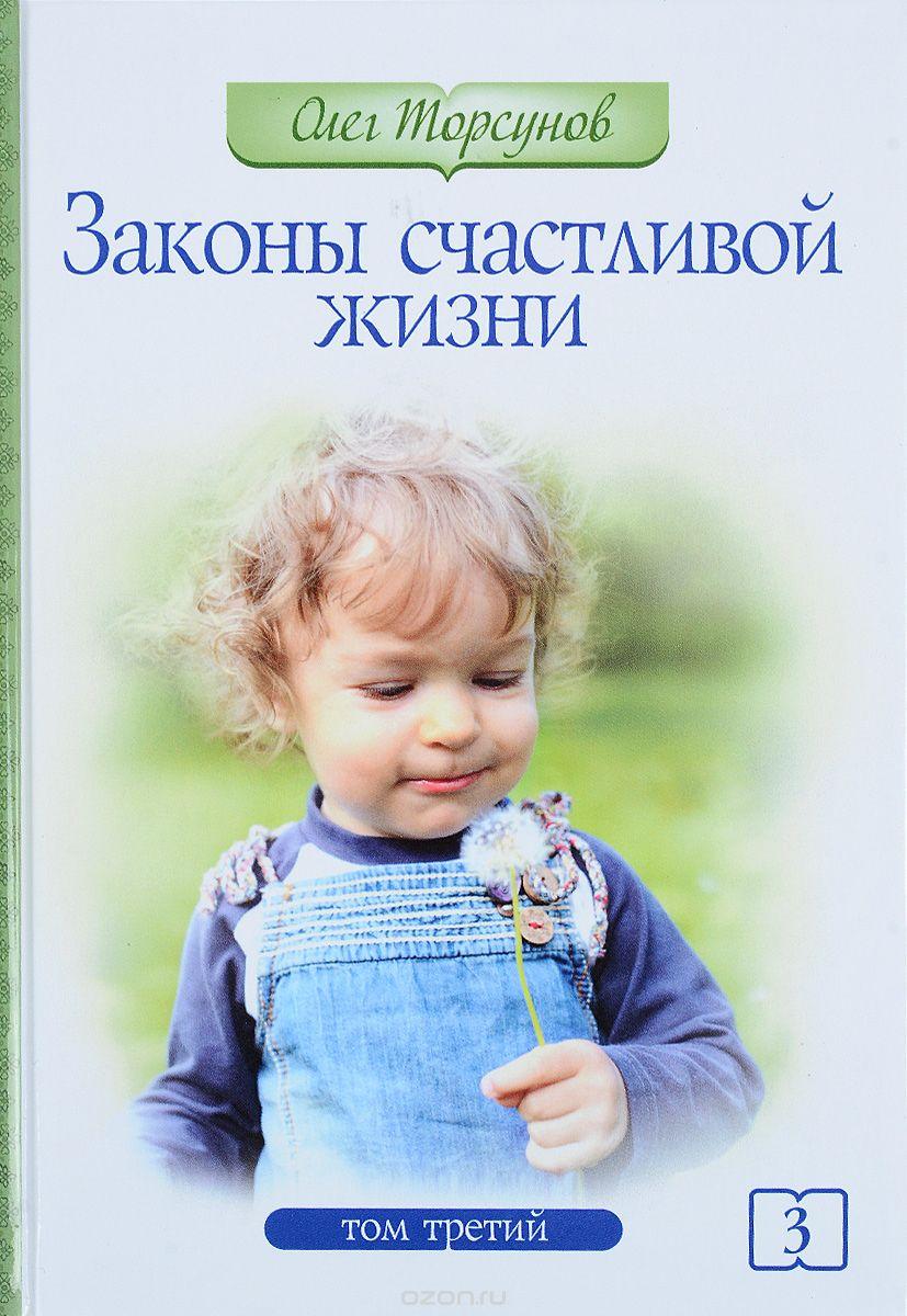 Олег Торсунов: Законы счастливой жизни. Том 3. Могущественные силы Вселенной