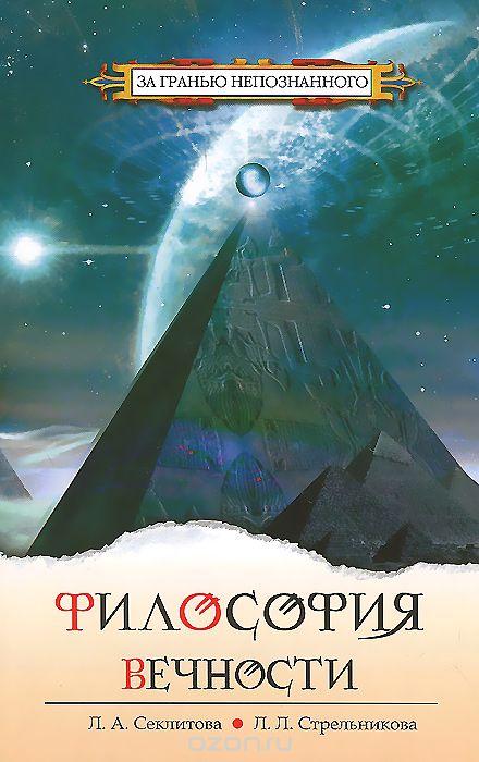Лариса Секлитова: Философия вечности. Контакты с Высшим Космическим Разумом