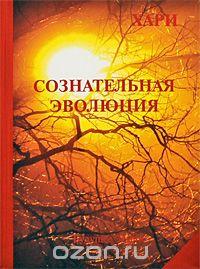Роберт Компаньола (Хари): Сознательная эволюция
