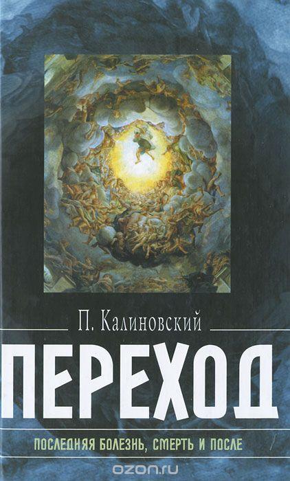 Петр Калиновский: Переход. Последняя болезнь, смерть и после