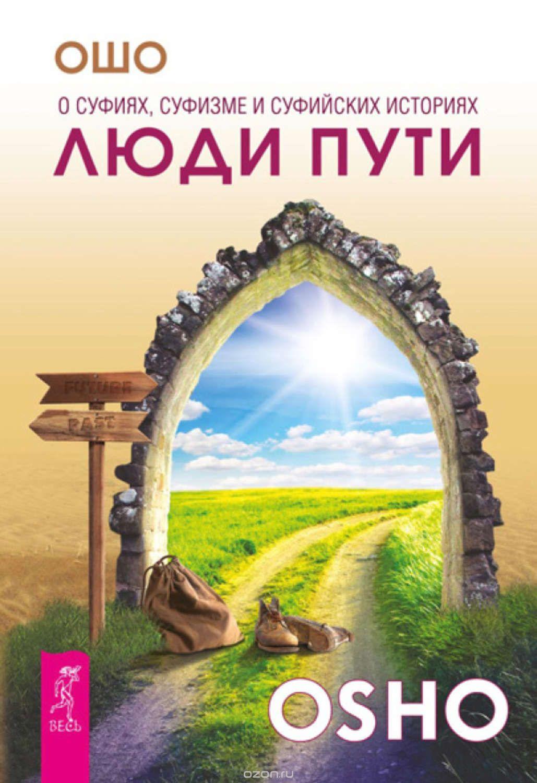 Раджниш Ошо: Люди пути. О суфиях, суфизме и суфийских историях