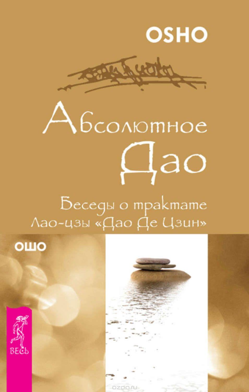 Раджниш Ошо: Абсолютное Дао. Беседы о трактате Лао-цзы «Дао Де Цзин»