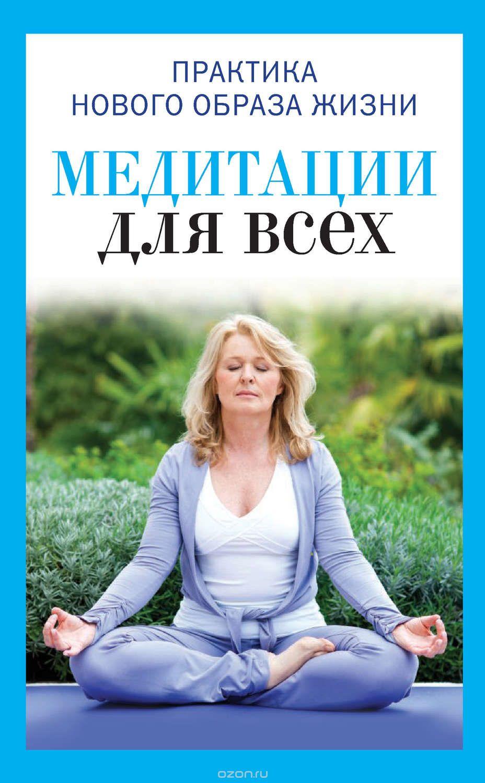Юлия Антонова: Медитации для всех