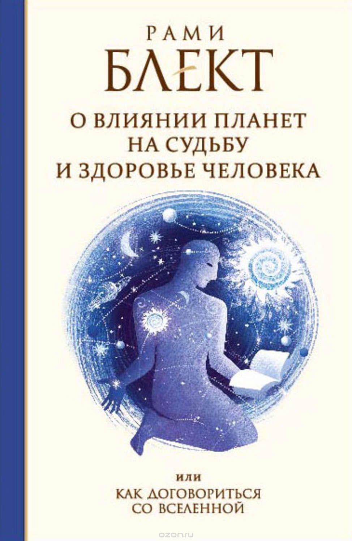 Рами Блект: О влиянии планет на судьбу и здоровье человека, или Как договориться со Вселенной