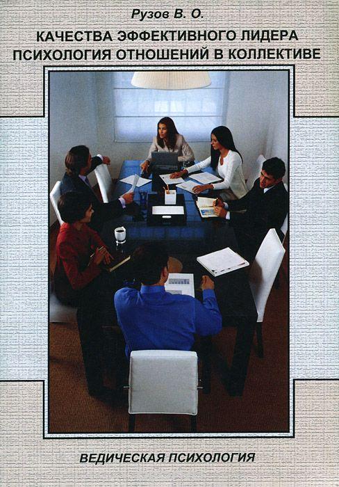 О. Рузов: Качества эффективного лидера. Психология отношений в коллективе