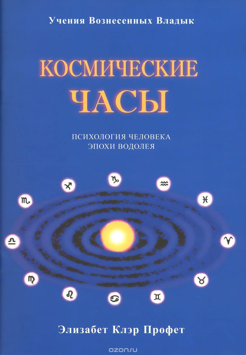 Элизабет Клэр Профет: Космические часы. Психология человека к эпохе Водолея