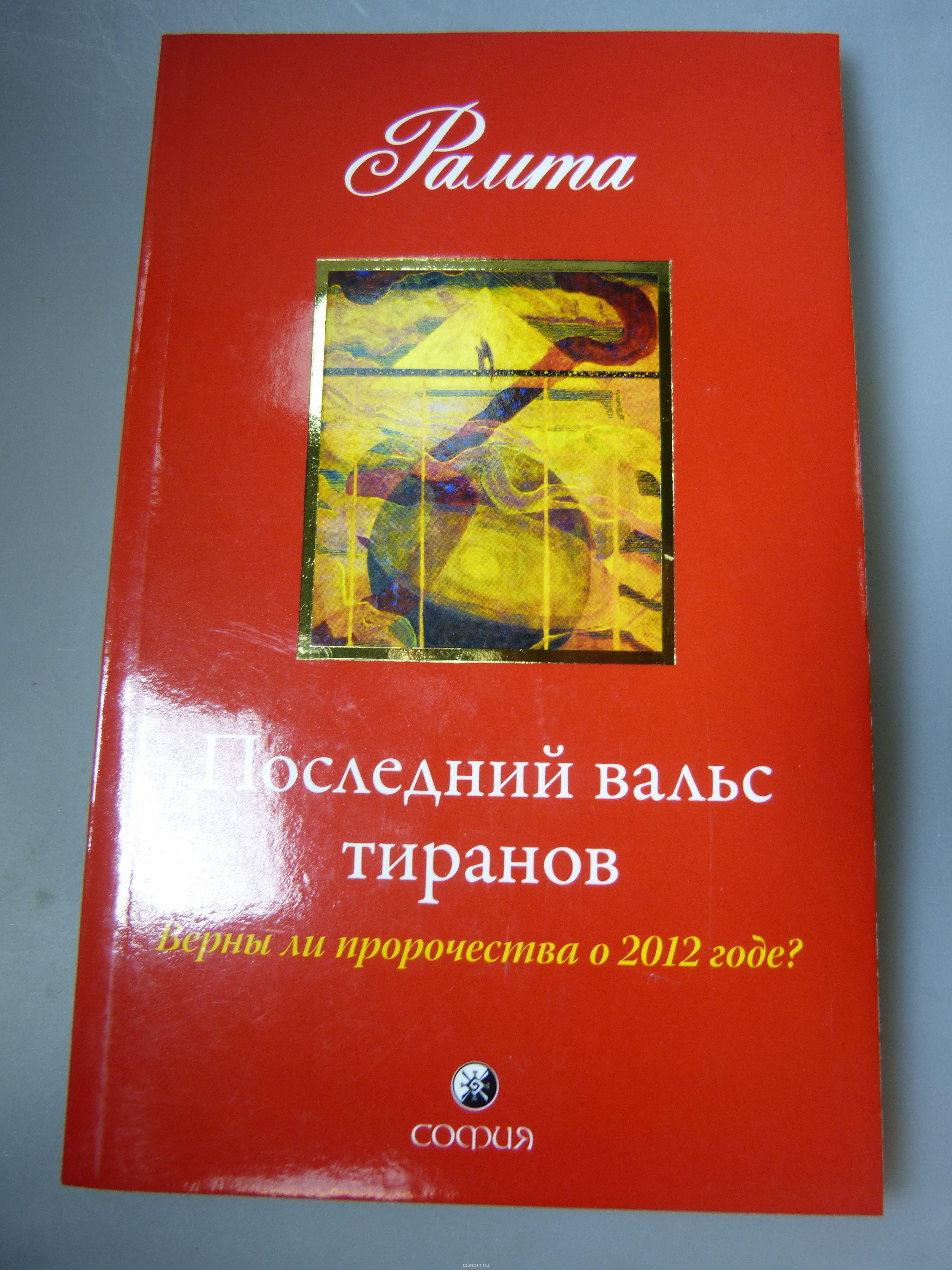 Рамта: Последний вальс тиранов. Верны ли пророчества о 2012 годе? Уцененный товар (№1)