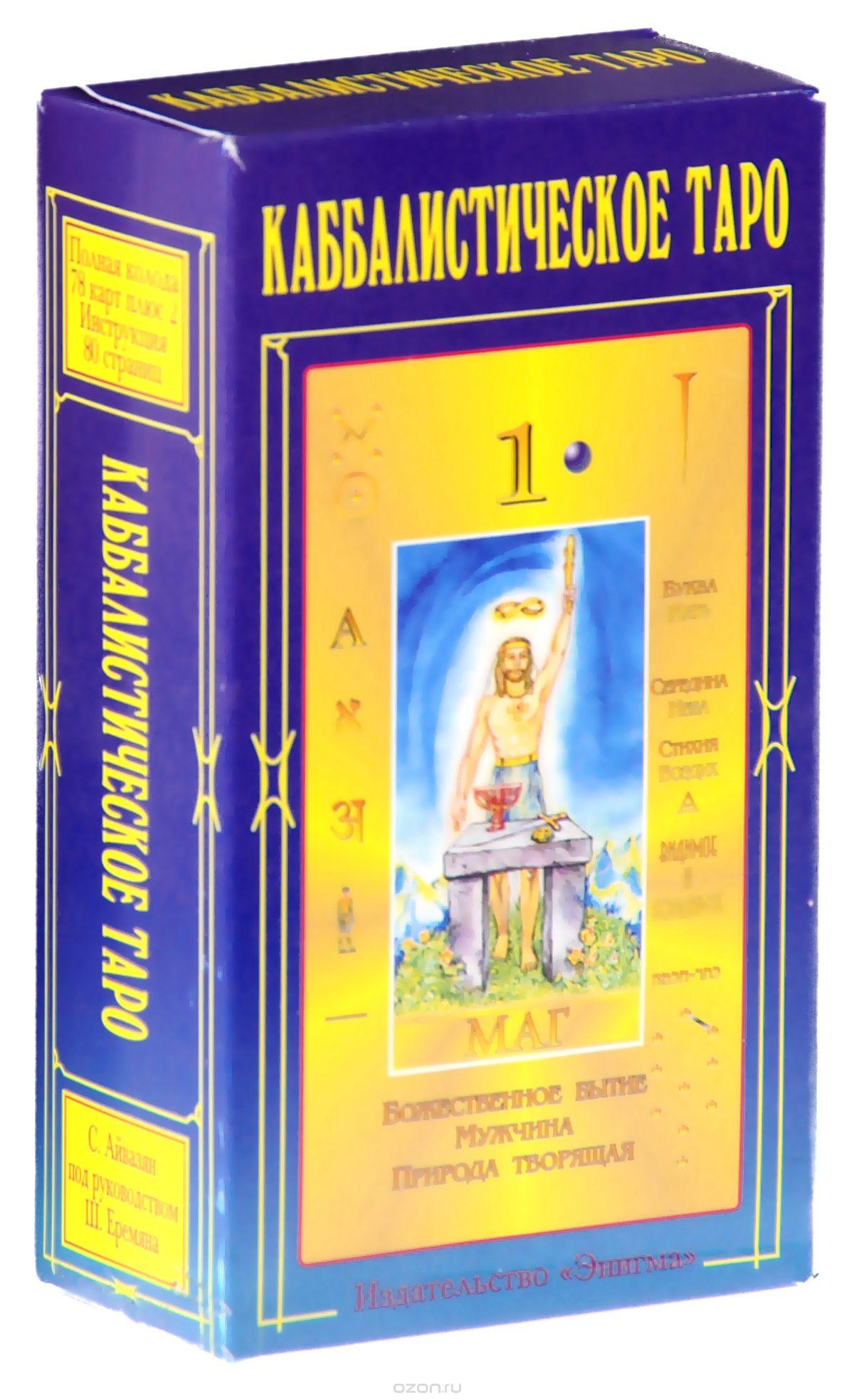 С. Айвазян: Каббалистическое таро Г. О. М. 80 карт (+ инструкция) Уцененный товар (№2)