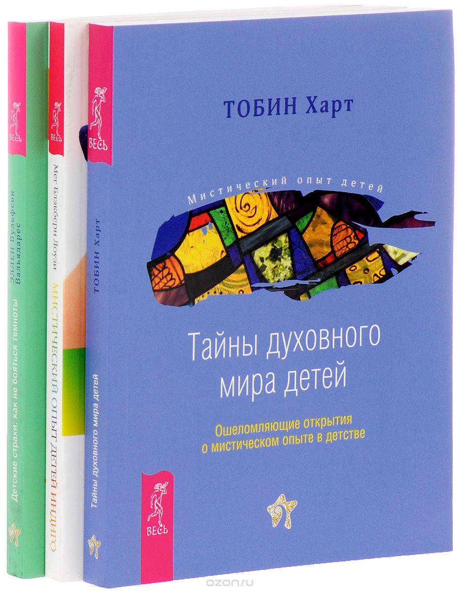 Тобин Харт: Тайны духовного мира детей. Мистический опыт Детей Индиго. Детские страхи. Как не бояться темноты (комплект из 3 книг)