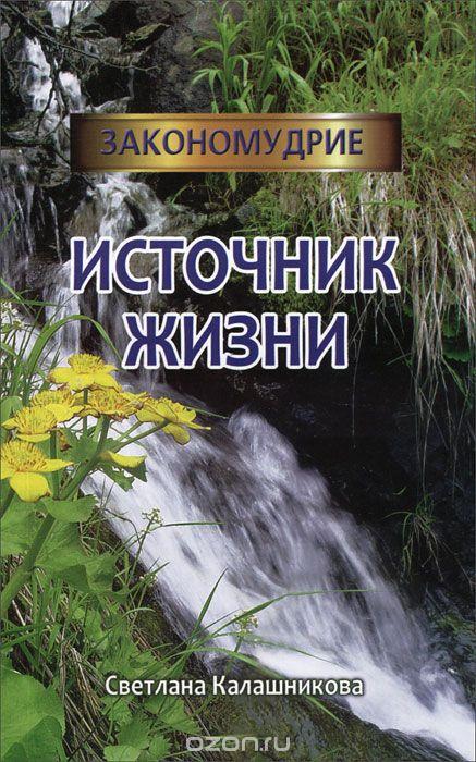 Светлана Калашникова: Источник жизни
