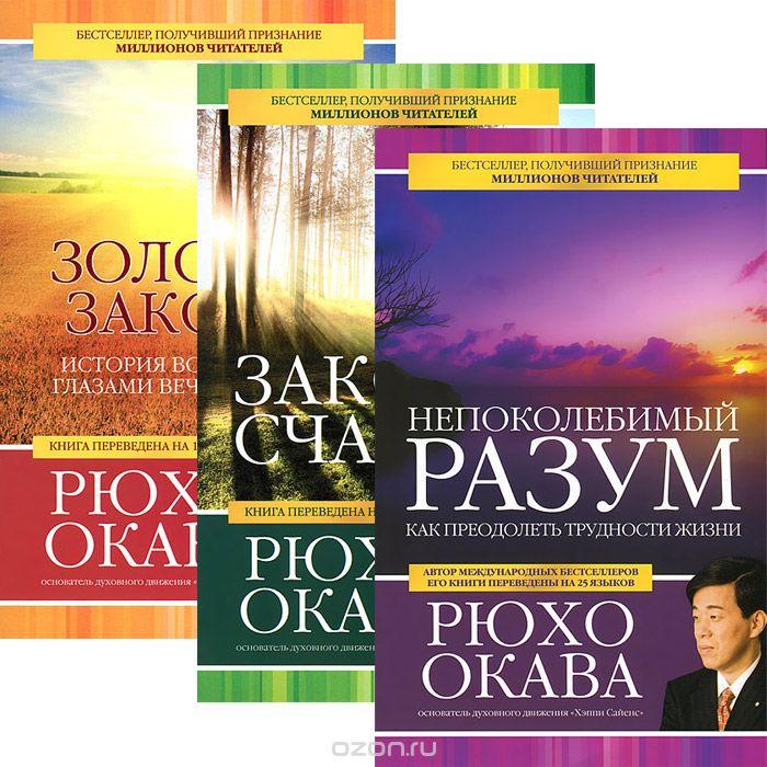Рюхо Окава: Непоколебимый разум. Законы счастья. Золотые законы (комплект из 3 книг)
