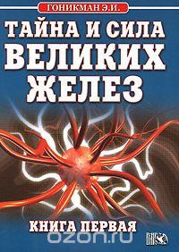 Эмма Гоникман: Тайна и сила великих желез. Книга 1