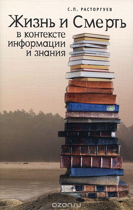 Сергей Расторгуев: Жизнь и Смерть в контексте информации и знания