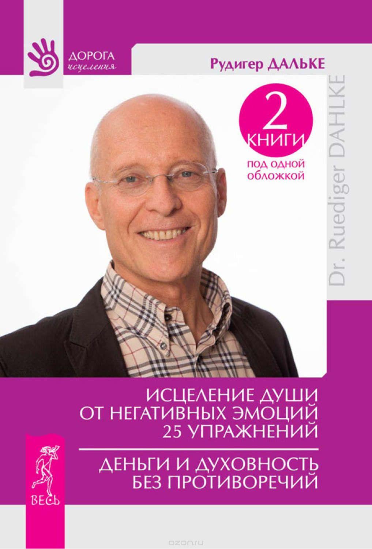 Рюдигер Дальке: Исцеление души от негативных эмоций. 25 упражнений. Деньги и духовность без противоречий (сборник)