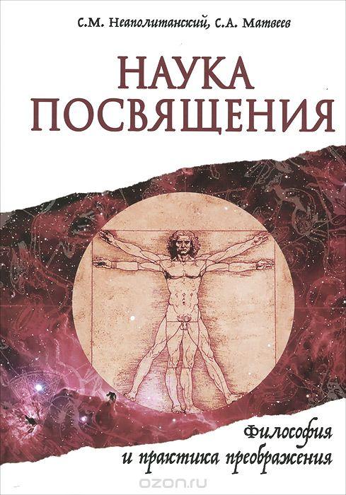Сергей Неаполитанский: Наука Посвящения. Философия и практика преображения