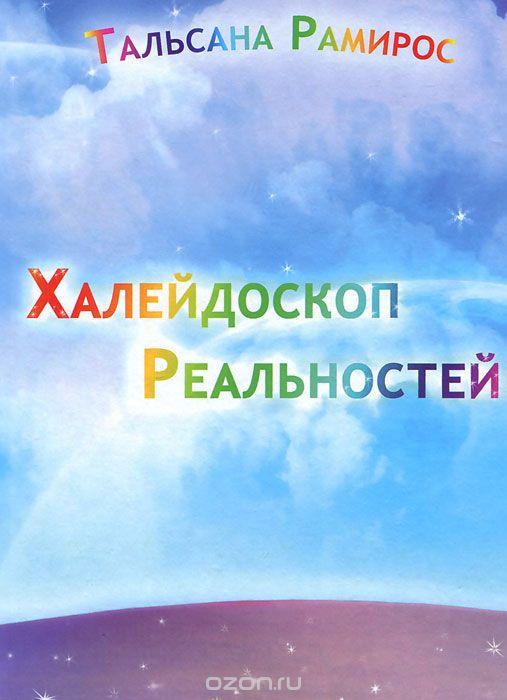 Тальсана Рамирос: Халейдоскоп Реальностей