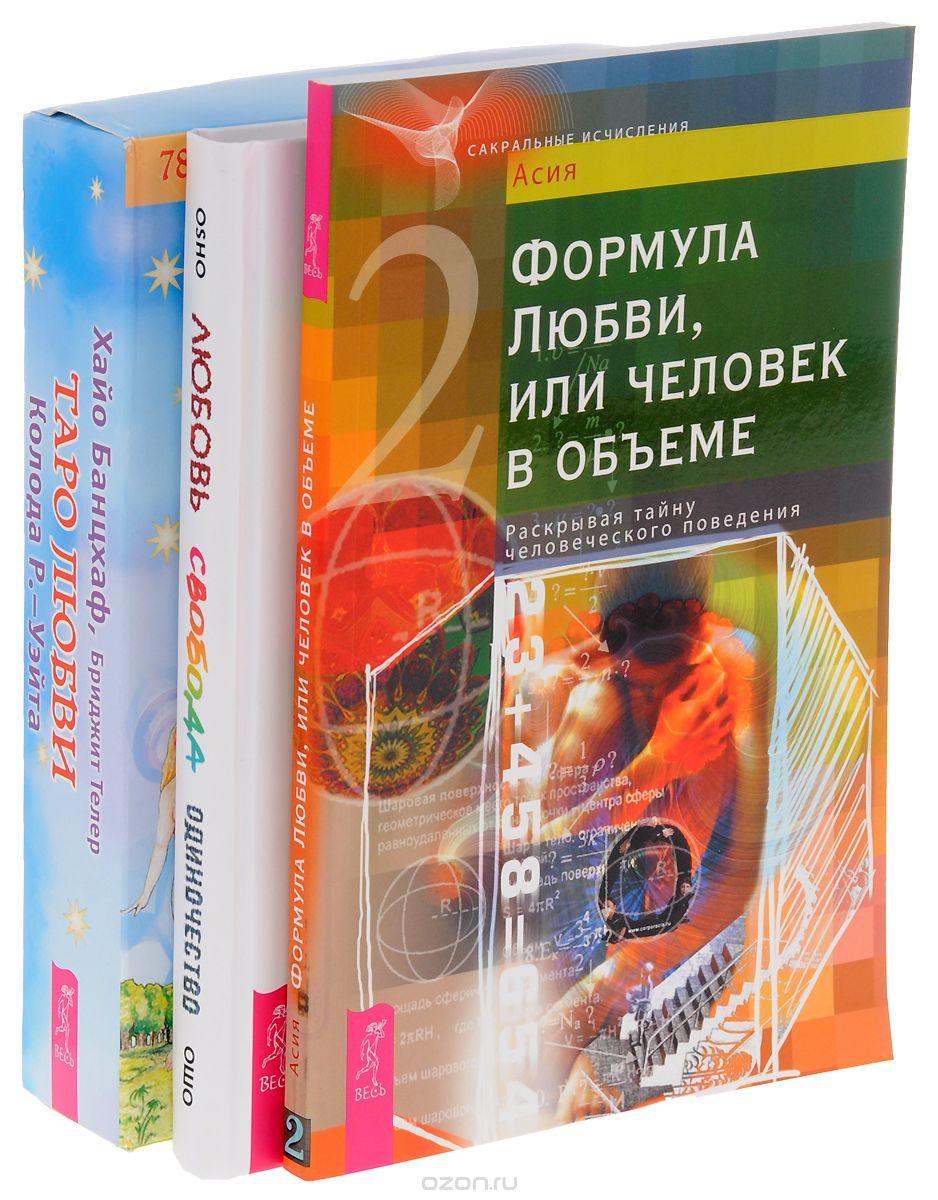 Раджниш Ошо: Любовь, свобода, одиночество. Формула любви (комплект из 2 книг + набор из 78 карт)