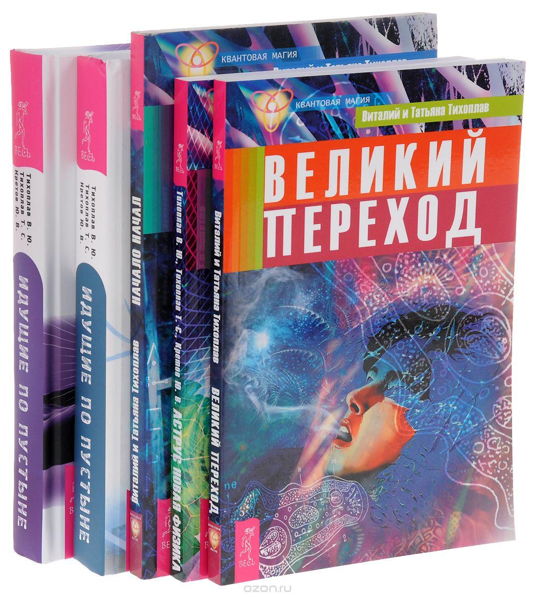 Татьяна Тихоплав: Великий переход. Аструс. Начало начал. Идущие по пустыне. Время. Идущие по пустыне (комплект из 5 книг)