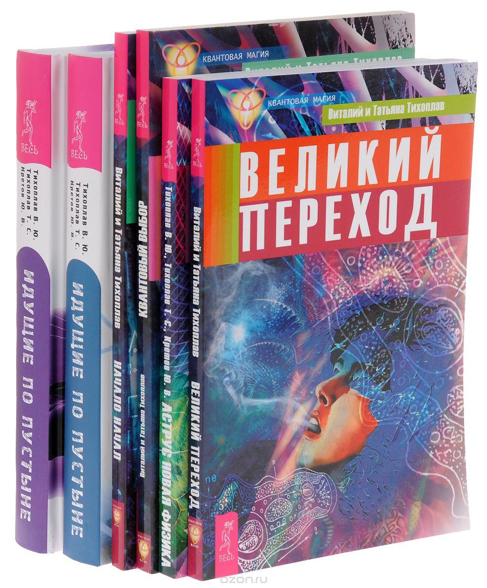 Виталий Тихоплав: Великий переход. Аструс. Новая физика. Квантовый выбор. Начало начал. Идущие по пустыне. Время. Идущие по пустыне (комплект из 6 книг)