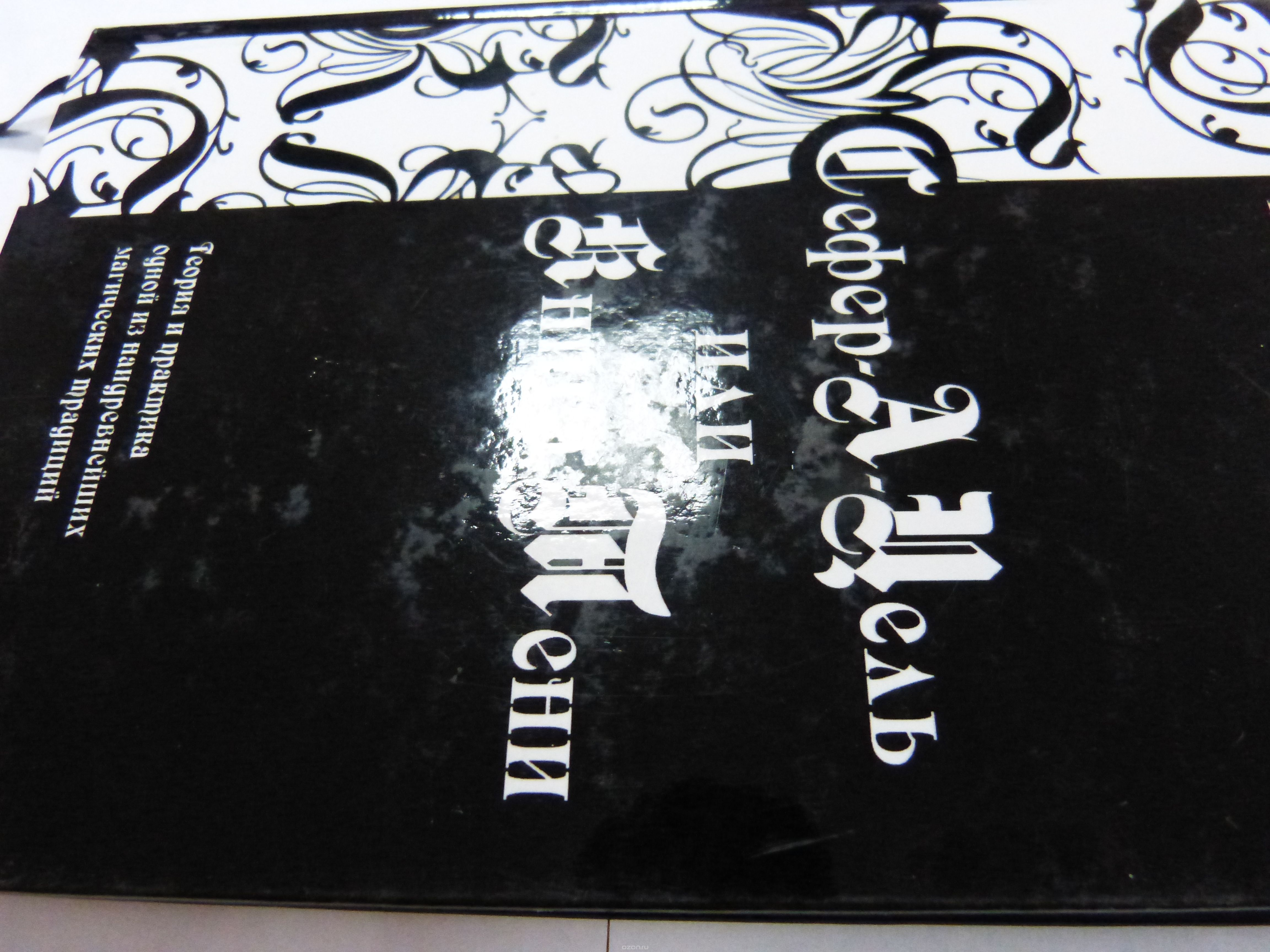 Раокриом: Сефер-А-Цель или Книга Тени Уцененный товар (№1)