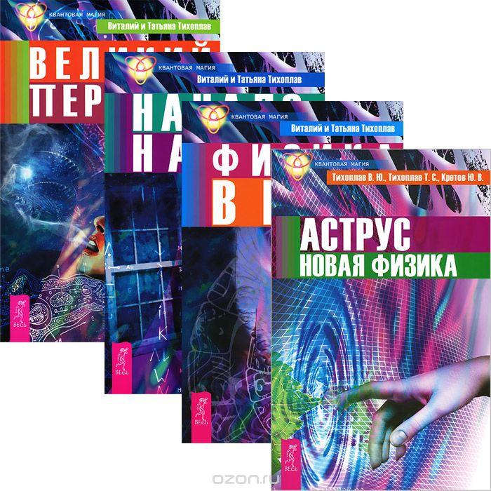 Виталий Тихоплав: Аструс. Новая физика. Физика веры. Начало начал. Великий переход (комплект из 4 книг)