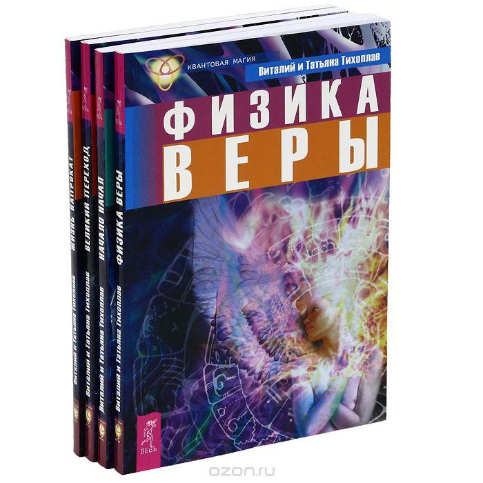 Виталий Тихоплав: Тихоплавы (комплект из 4 книг)