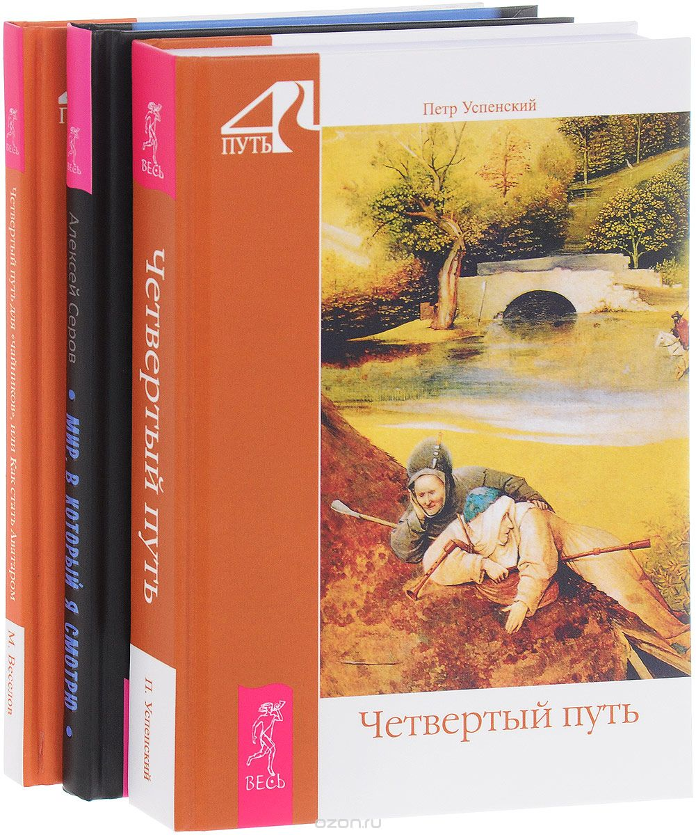 Алексей Серов : Мир, в который я смотрю. Четвертый путь. Четвертый путь для