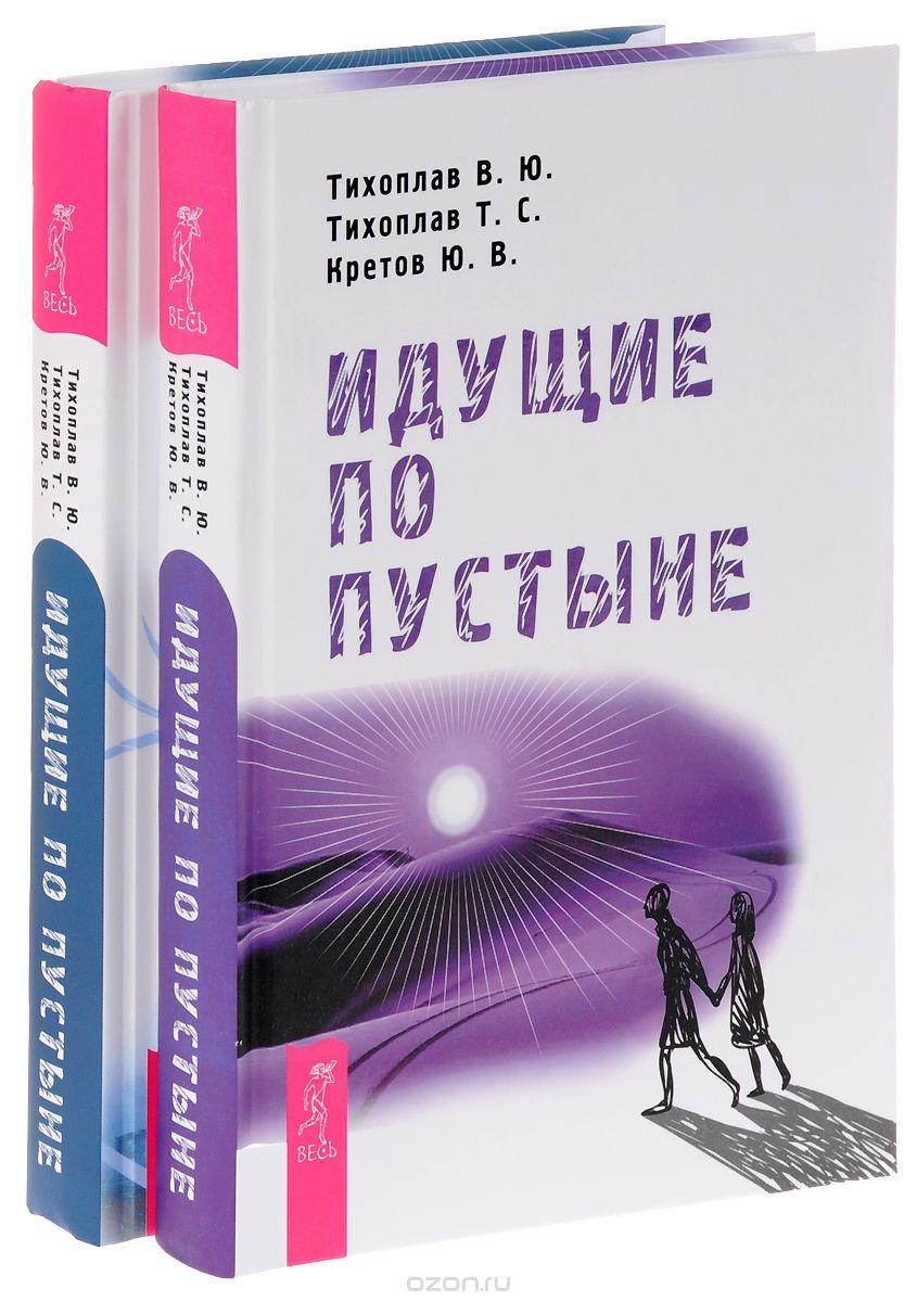 Виталий Тихоплав: Идущие по пустыне. Идущие по пустыне: Время (комплект из 2 книг)