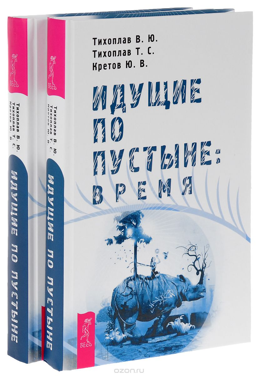 Юрий Кретов: Идущие по пустыне. Время (комплект из 2 книг)