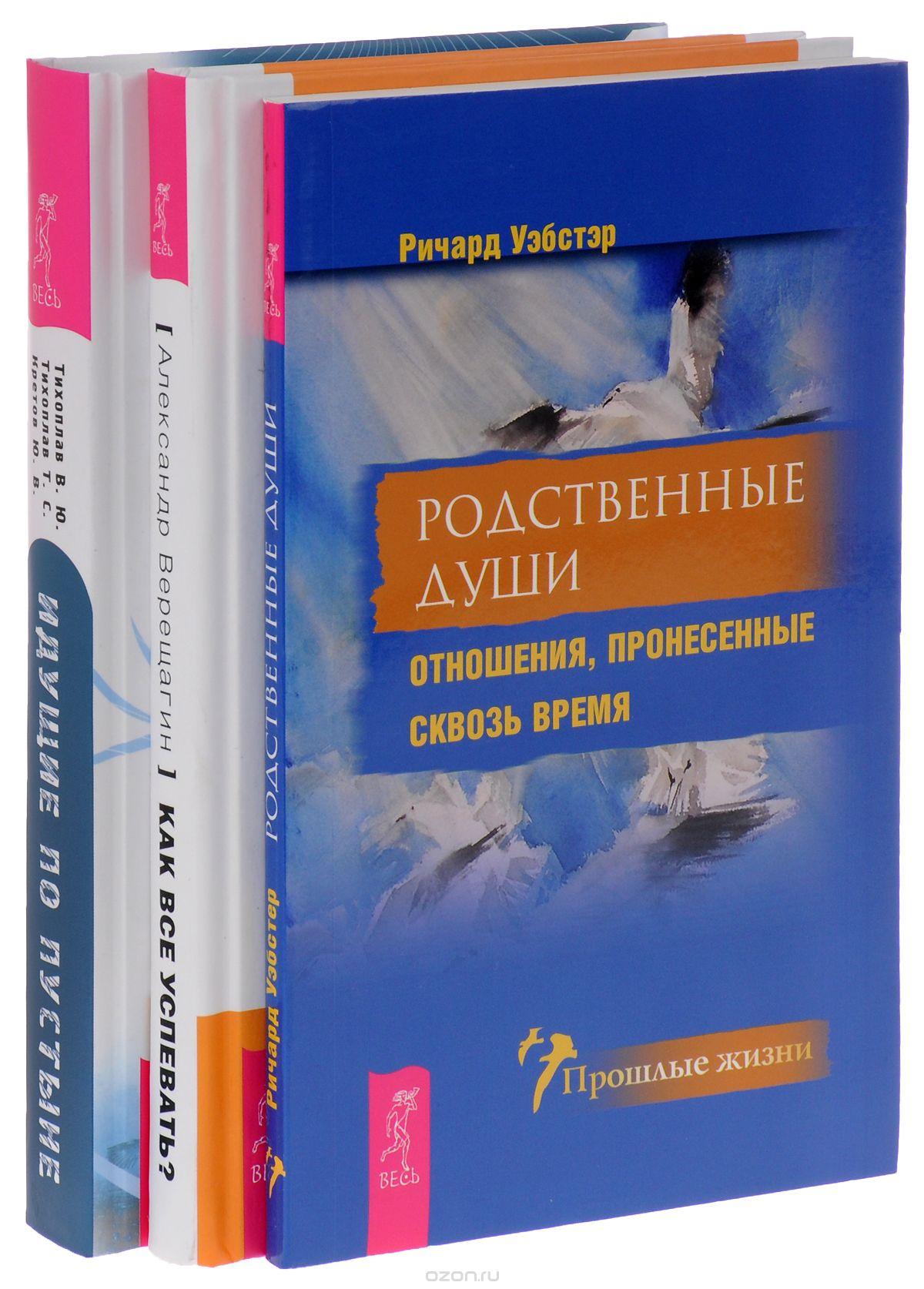 Александр Верещагин: Родственные души. Как все успевать? Идущие по пустыне (комплект из 3 книг)