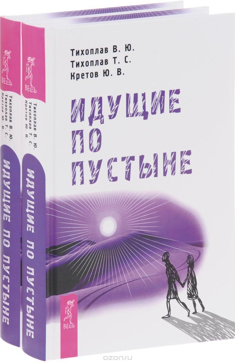 Татьяна Тихоплав: Идущие по пустыне (комплект из 2 книг)