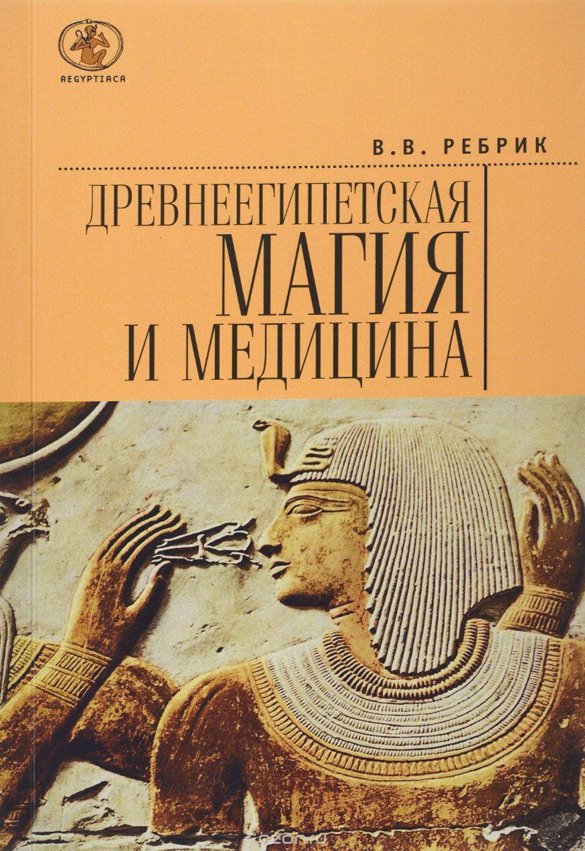Виктор Ребрик: Древнеегипетская магия и медицина