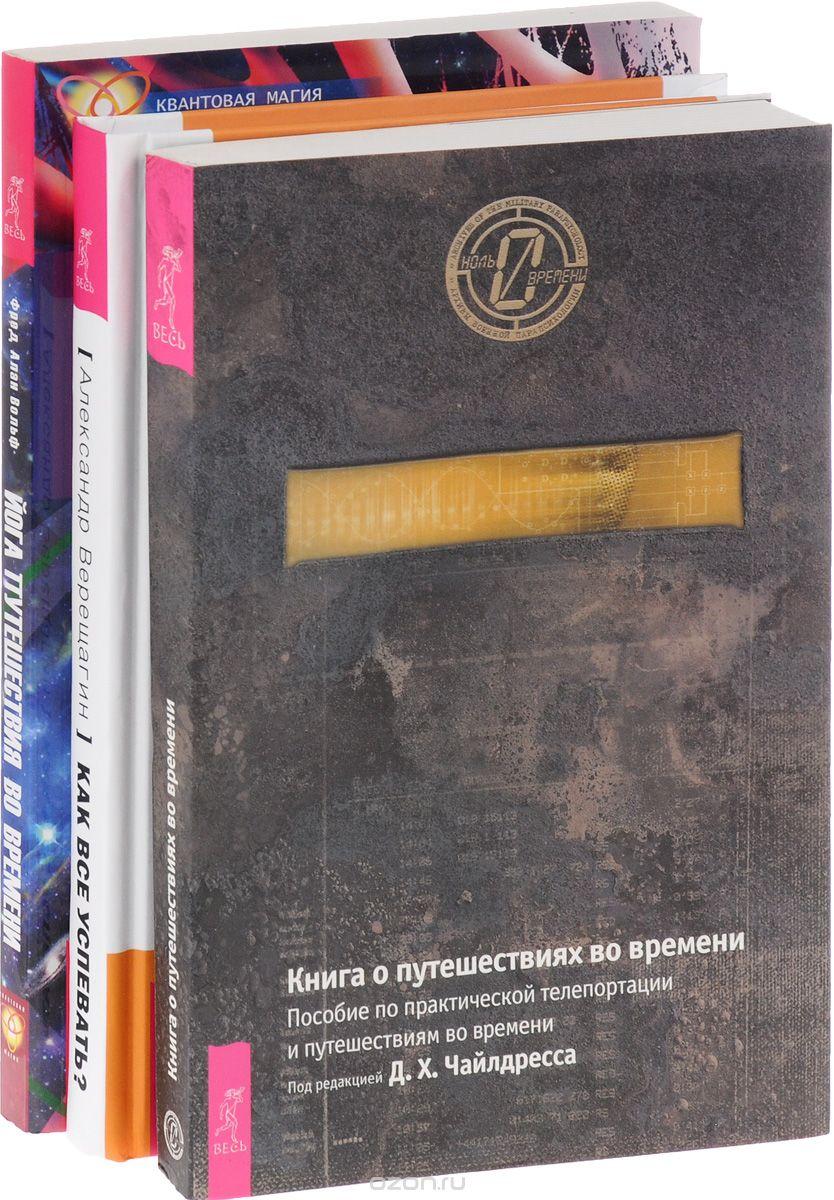 Александр Верещагин: Как все успевать? Йога путешествия во времени. Книга о путешествиях во времени