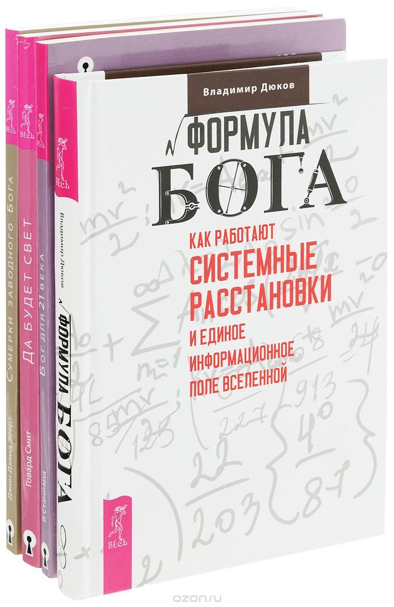 Владимир Дюков: Формула Бога. Бог для 21 века. Да будет свет. Сумерки заводного бога (комплект из 4 книг)