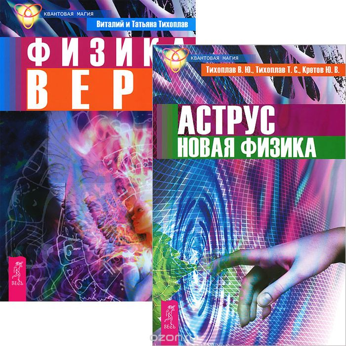 Виталий Тихоплав: Аструс. Новая физика. Физика веры (комплект из 2 книг)